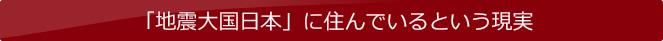 「地震大国日本」に住んでいるという現実